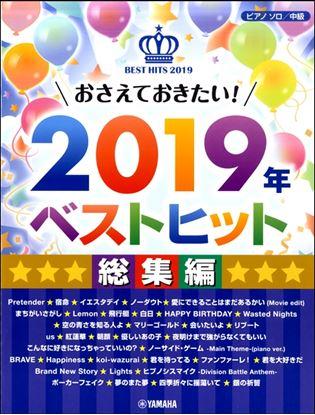 ピアノソロ 中級 おさえておきたい!2019年ベストヒット~総集編~ の画像
