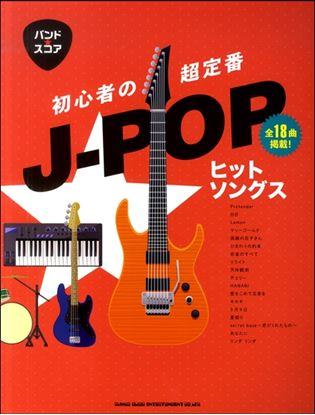 バンド・スコア 初心者の超定番 J-POPヒットソングス の画像