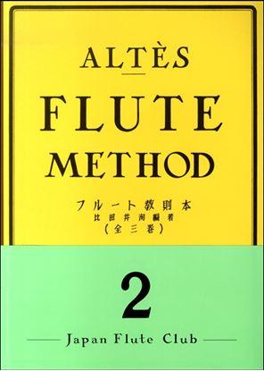 アルテ フルート教則本(2) の画像