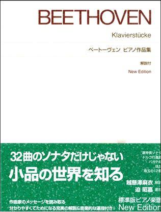 [標準版ピアノ楽譜]ベートーヴェン ピアノ作品集 New Edition解説付 の画像