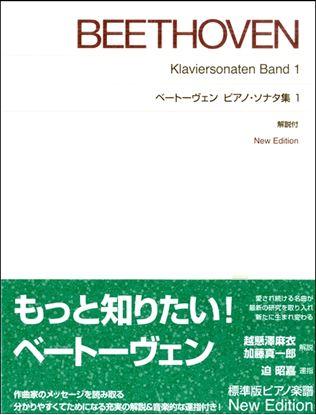 [標準版ピアノ楽譜]ベートーヴェン ピアノ・ソナタ集1 New Edition解説付 の画像