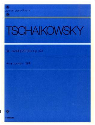 チャイコフスキー 四季 の画像