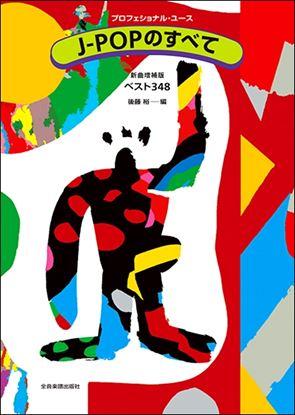 プロフェッショナル・ユース J-POPのすべて 新曲増補版 ベスト348 の画像
