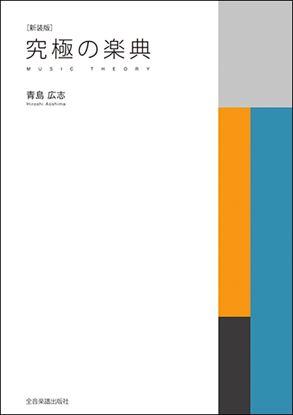 究極の楽典(新装版) 青島広志/著 の画像