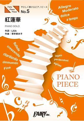 PPE5やさしく弾けるピアノピース 紅蓮華 原調初級版/イ短調版/LiSA の画像