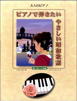 大人のピアノ ピアノで弾きたい やさしい昭和歌謡 想い出ヒット68曲 の画像