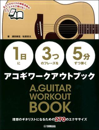 【1日】に【3つ】のフレーズを【5分】ずつ弾くアコギワークアウトブック の画像