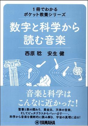 1冊でわかるポケット教養シリーズ数字と科学から読む音楽 の画像