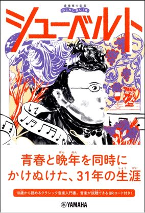 音楽家の伝記 はじめに読む1冊 シューベルト の画像