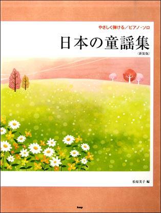 やさしく弾ける/ピアノ・ソロ 日本の童話集 新装版 松原美子 編 の画像