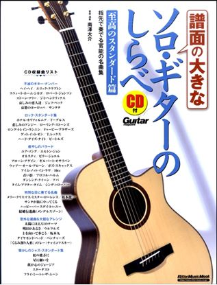 譜面の大きなソロ・ギターのしらべ 至高のスタンダード篇 の画像