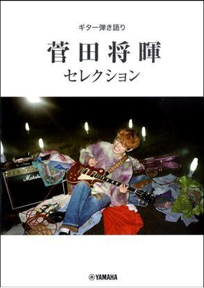 ギター弾語 菅田将暉 セレクション の画像