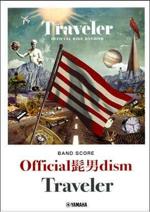 バンドスコア Official 髭男 dism 『Traveler』 の画像