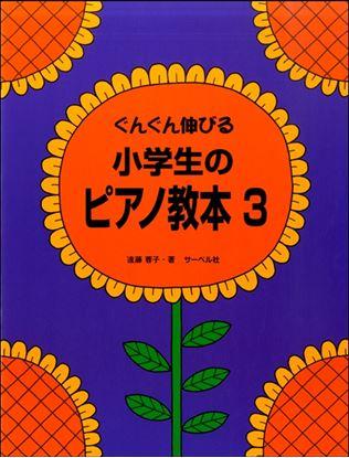 ぐんぐん伸びる 小学生のピアノ教本(3) の画像