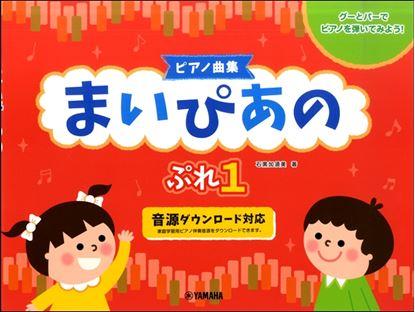 【ピアノ曲集】 まいぴあの ぷれ(1) の画像