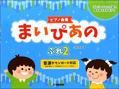 【ピアノ曲集】まいぴあの ぷれ(2) の画像