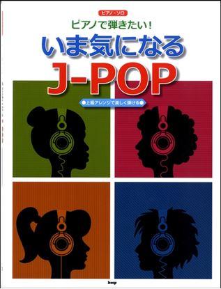 ピアノ・ソロ ピアノで弾きたい! いま気になるJ-POP の画像