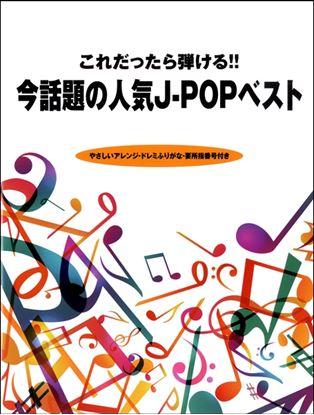 ピアノ・ソロ これだったら弾ける!! 今話題の人気J-POPベスト〈やさしいアレンジ・ドレミふりがな・要所指番号付き〉 の画像