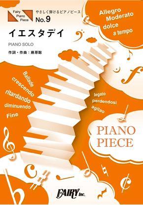 PPE9やさしく弾けるピアノピース イエスタデイ 原調初級版/ハ長調版/Official髭男dism の画像