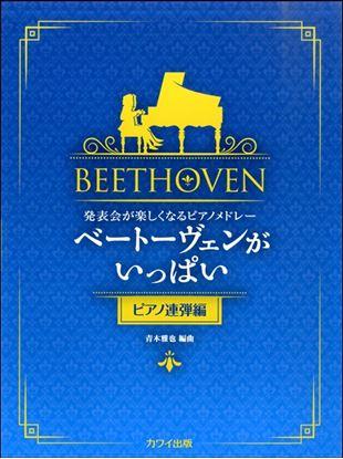 発表会が楽しくなるピアノメドレーベートーヴェンがいっぱいピアノ連弾編 の画像