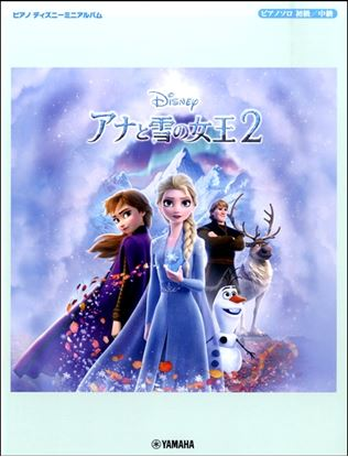 ピアノディズニーミニアルバム アナと雪の女王2 の画像