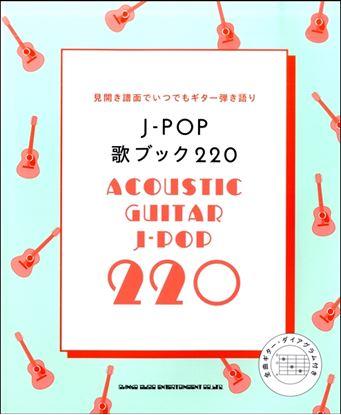 J-POP歌ブック220 の画像