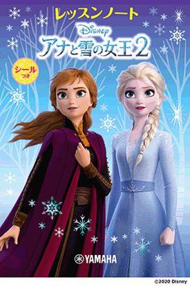 レッスンノート ディズニーアナと雪の女王2(シールつき)【発注単位:5冊】 の画像