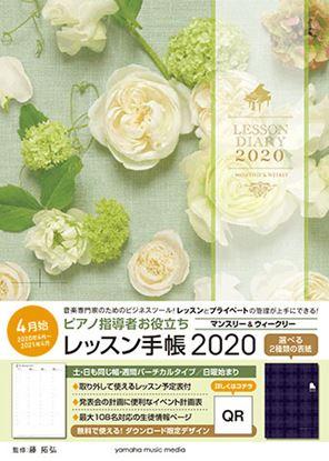 ピアノ指導者お役立ち4月始レッスン手帳 2020【マンスリー&ウィークリー】 の画像