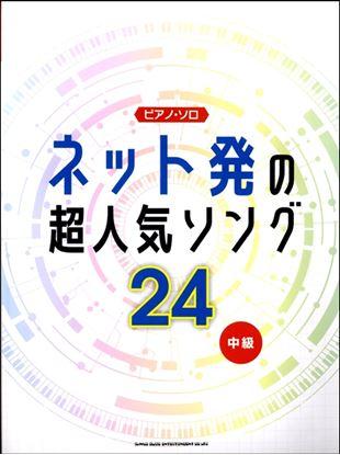 ピアノ・ソロ ネット発の超人気ソング24 の画像