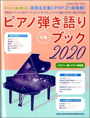 ムック ピアノ弾き語りブック2020 の画像