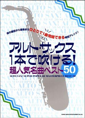 アルト・サックス1本で吹ける!超人気名曲ベスト50 の画像