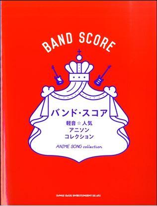 バンド・スコア 軽音☆人気アニソンコレクション の画像