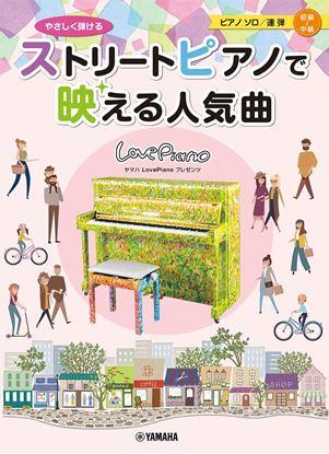 ヤマハLovePianoプレゼンツ やさしく弾ける ストリートピアノで映える人気曲 の画像
