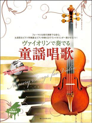 ヴァイオリンで奏でる童謡唱歌 ピアノ伴奏譜&ピアノ伴奏CD付 の画像