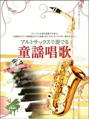 アルトサックスで奏でる童謡唱歌 ピアノ伴奏譜&ピアノ伴奏CD付 の画像