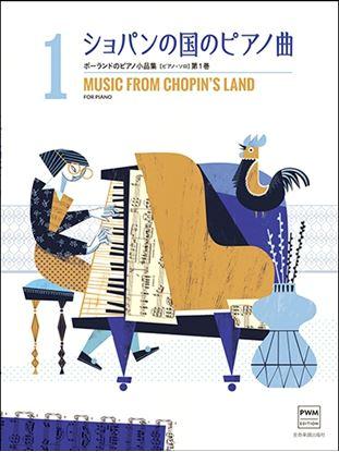 ショパンの国のピアノ曲 ポーランドのピアノ小品集ピアノソロ 1 の画像