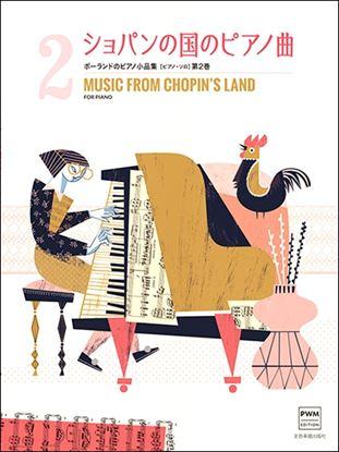 ショパンの国のピアノ曲 ポーランドのピアノ小品集ピアノソロ 2 の画像