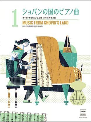 ショパンの国のピアノ曲 ポーランドのピアノ小品集ピアノ連弾 1 の画像