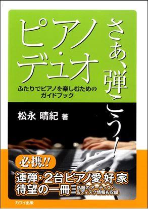 ふたりでピアノを楽しむためのガイドブック「さあ、弾こう!ピアノ・デュオ」 の画像