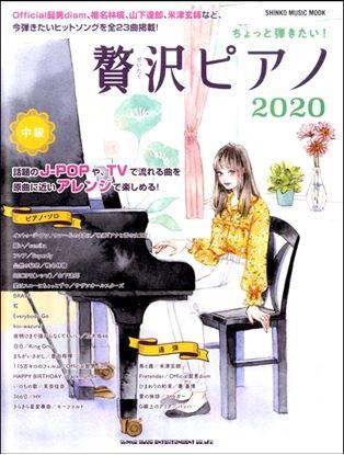 ムック ちょっと弾きたい!贅沢ピアノ2020 の画像