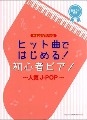 やさしいピアノ・ソロ ヒット曲ではじめる!初心者ピアノ~人気J-POP~ の画像