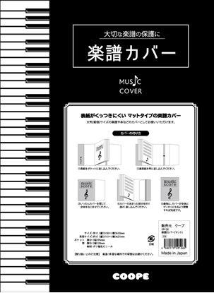 59126 楽譜カバー(マット)【発注単位:10枚】 の画像