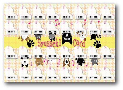 92264 出席カード ネコC【発注単位:10】 の画像