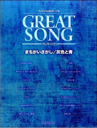 ワンランク上のピアノ・ソロ グレイトソング まちがいさがし/灰色と青 の画像