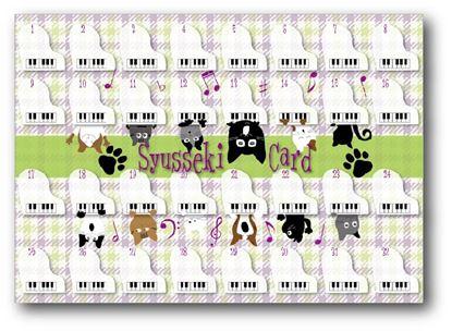 92265 出席カード ネコD【発注単位:10枚】 の画像