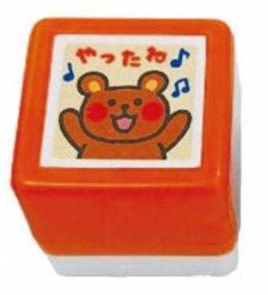 レッスン用スタンプ ほめほめスタンプ オレンジ【発注単位:3個】 の画像