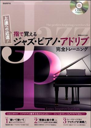 上達への近道 指で覚えるジャズ・ピアノ・アドリブ完全トレーニング の画像