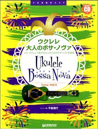 模範演奏CD付 ウクレレ/大人のボサノヴァ 改訂版 アレンジ・演奏:平倉信行 の画像