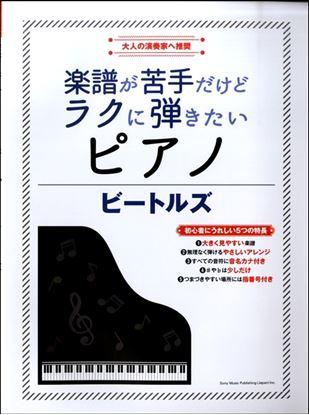 楽譜が苦手だけどラクに弾きたいピアノ ビートルズ の画像