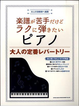 楽譜が苦手だけどラクに弾きたいピアノ 大人の定番レパートリー の画像